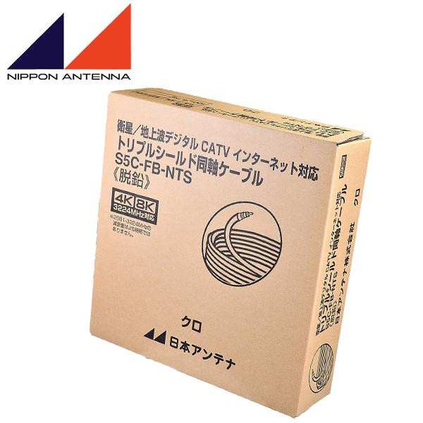 日本アンテナ 衛星/地上波デジタル・CATV・インターネット対応 トリプルシールド同軸ケーブル 100m巻 S5C-FB-NTS(クロ)【代引不可】