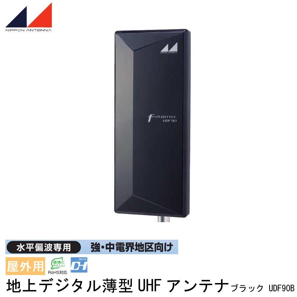 日本アンテナ 屋外用 地上デジタル薄型UHFアンテナ 水平偏波専用 強・中電界地区向け ブラック UDF90B【代引不可】