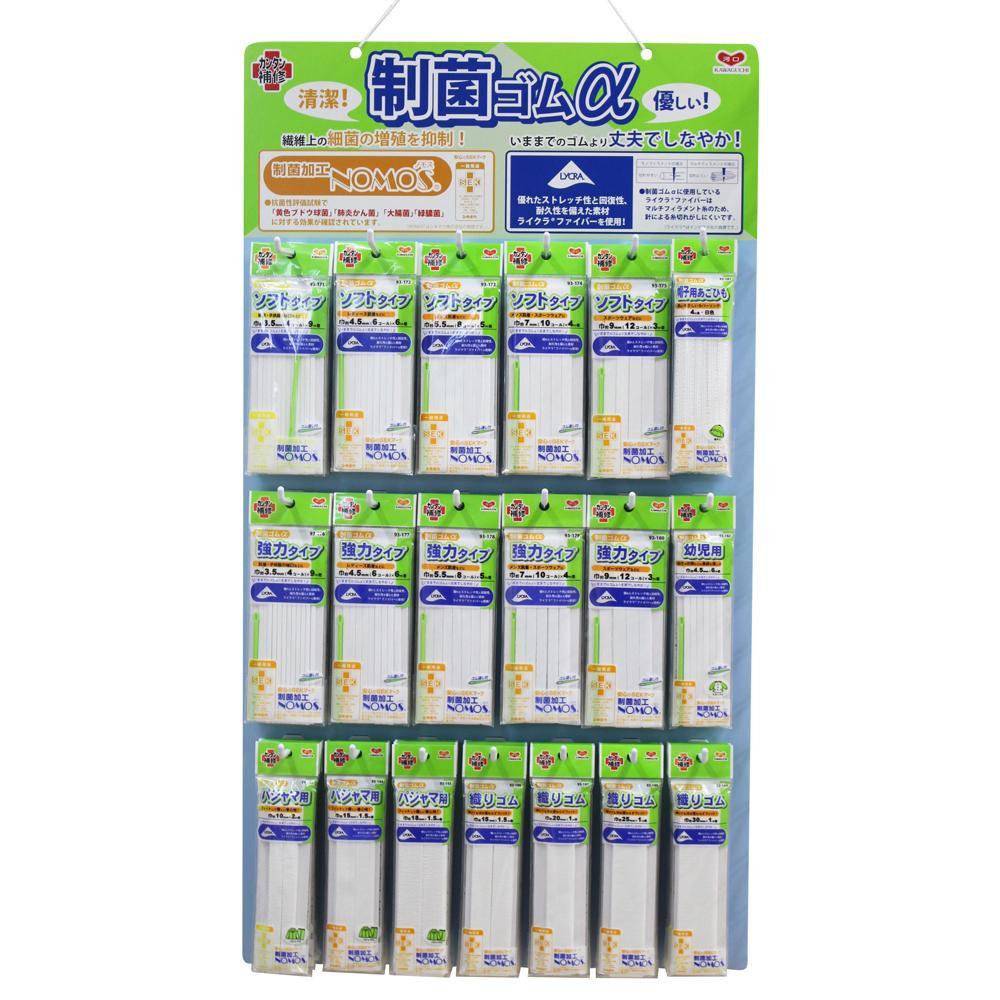 【送料無料】KAWAGUCHI(カワグチ) 手芸用品 制菌ゴムα 台紙付き19点セット(19種類×各3個) 93-196【代引不可】
