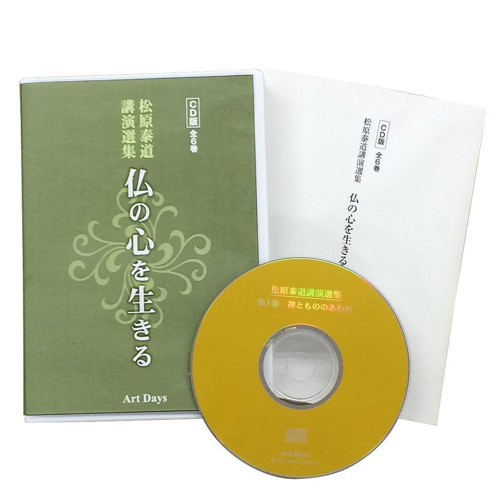【送料無料】松原泰道講演選集 仏の心を生きるCD版 全6巻【代引不可】