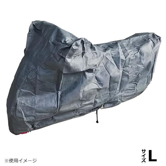 ユニカー工業 スーパーユニテックス バイクカバー L BB-903 【代引不可】【北海道・沖縄・離島配送不可】