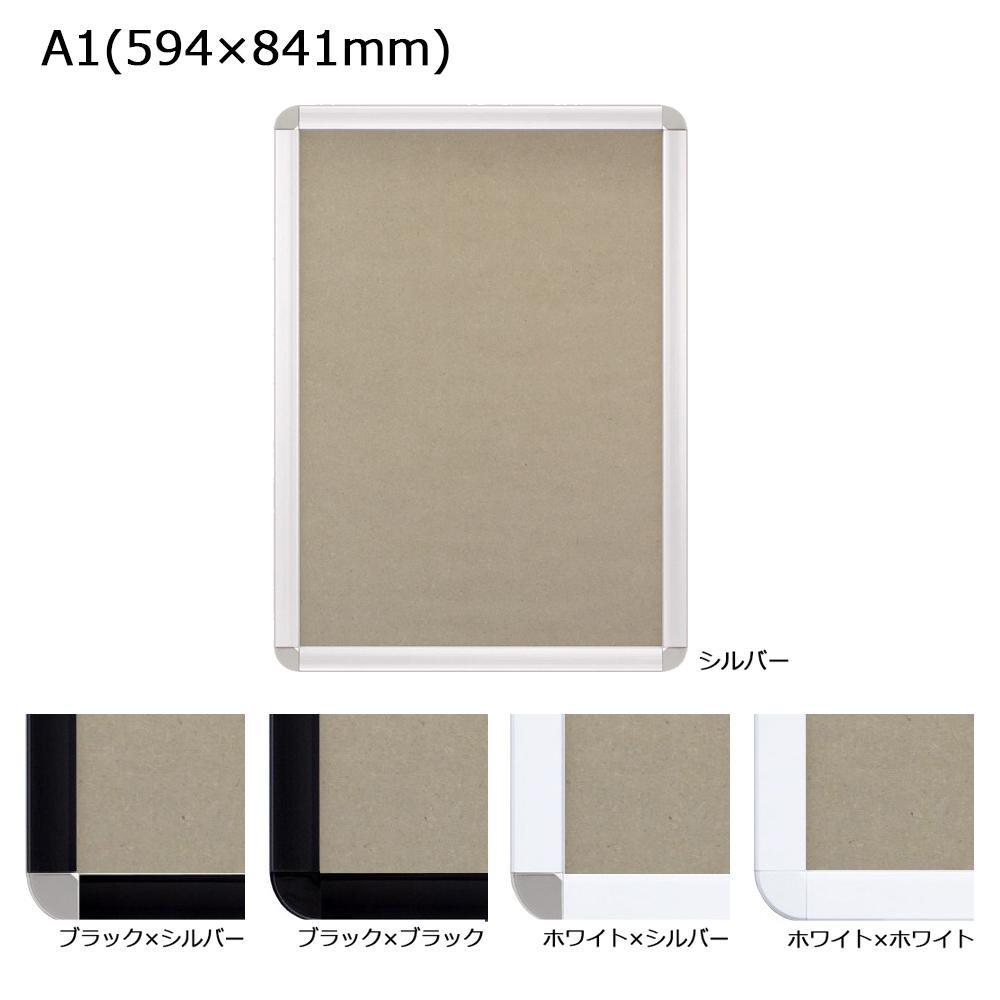 ARTE(アルテ) オープンパネルS A1(594×841mm) ホワイト×シルバー・OPS-A1-WH1 【代引不可】