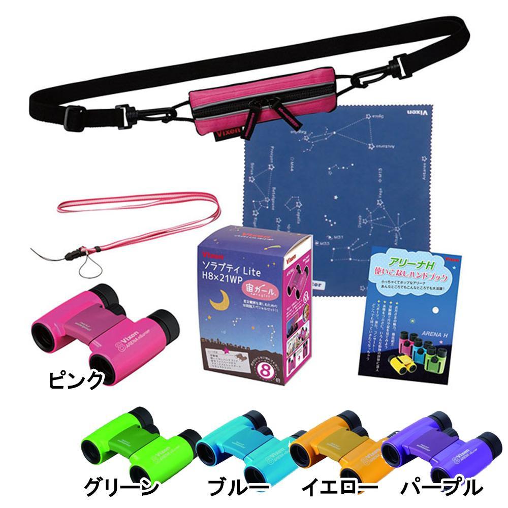 Vixen ビクセン 双眼鏡 宙ガールシリーズ アリーナH ソラプティLite H8×21WP パープル・14615-4 【代引不可】