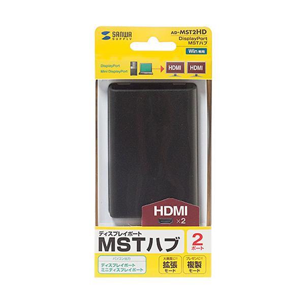 2台のHDMIに接続可能。 【送料無料】サンワサプライ DisplayPortMSTハブ(HDMI×2) AD-MST2HD 【代引不可】