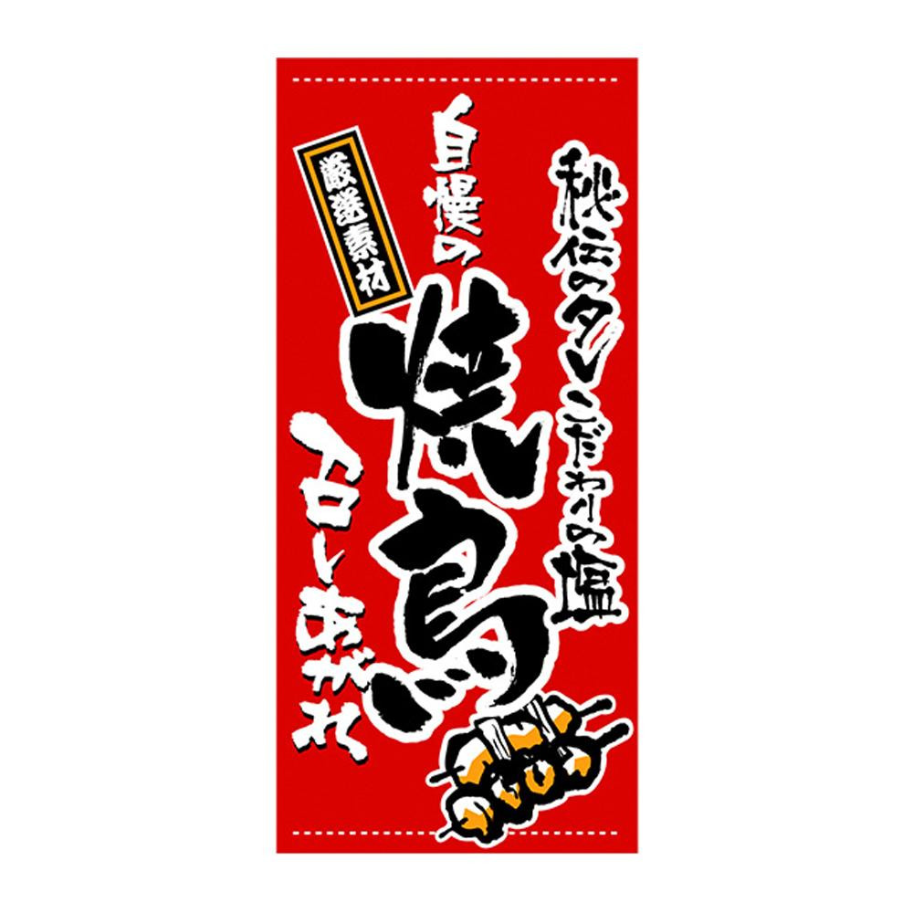【送料無料】N店頭幕 3633 焼鳥 厚手トロマット 【代引不可】
