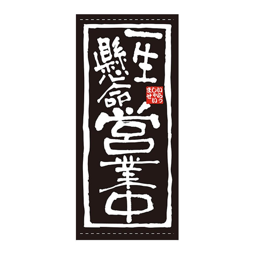 N店頭幕 7768 一生懸命 営業中 ポンジ 【代引不可】