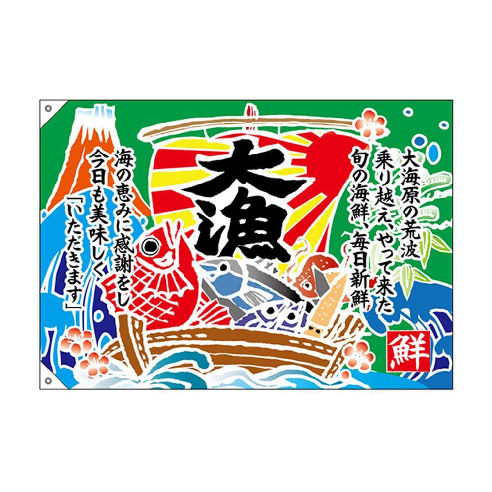 E大漁旗 26906 大漁 口上書き W1000 ポリエステルハンプ 【代引不可】