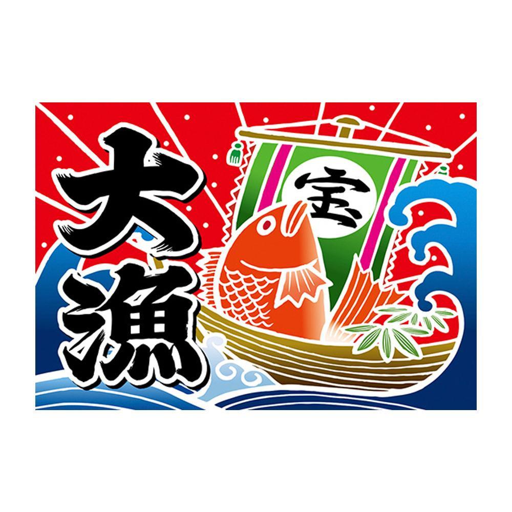 E大漁旗 19960 大漁 宝船 W1300 ポリエステルハンプ 【代引不可】