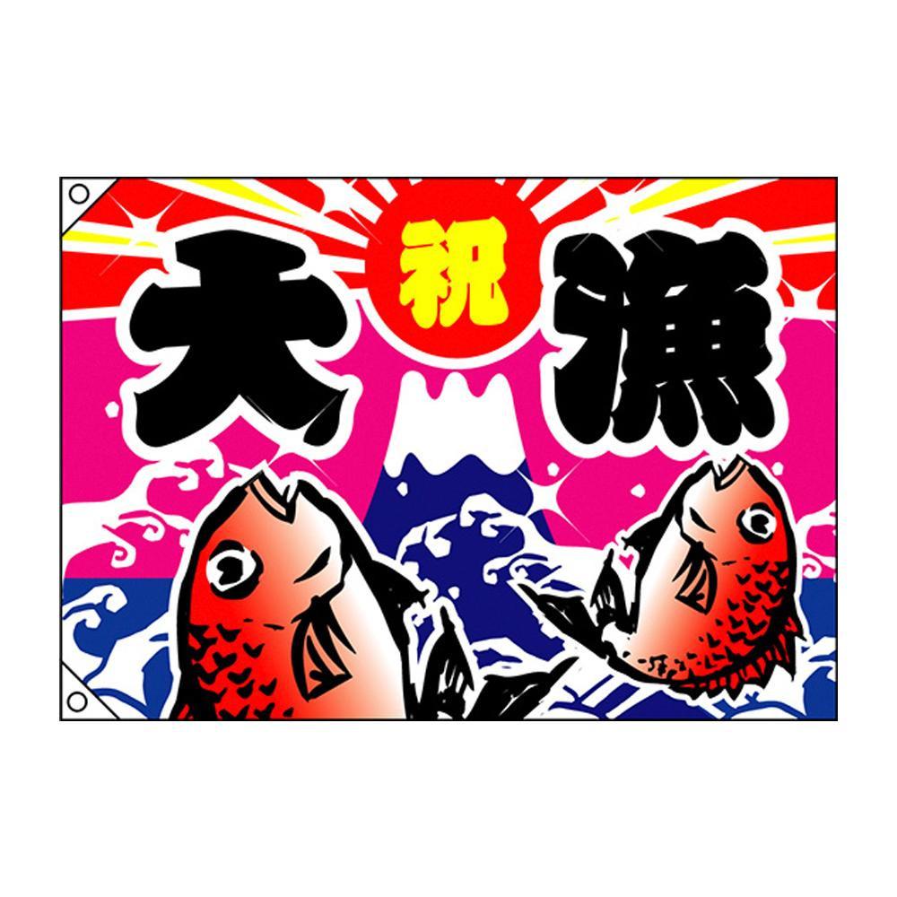 E大漁旗 2949 大漁 祝 W1000 ポリエステルハンプ 【代引不可】