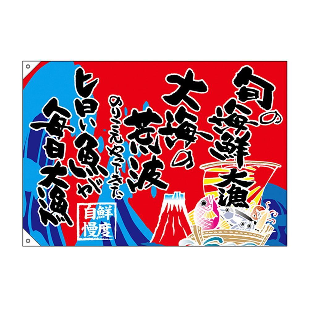 E大漁旗 68489 旬の海鮮 大漁 W1000 ポリエステルハンプ 【代引不可】