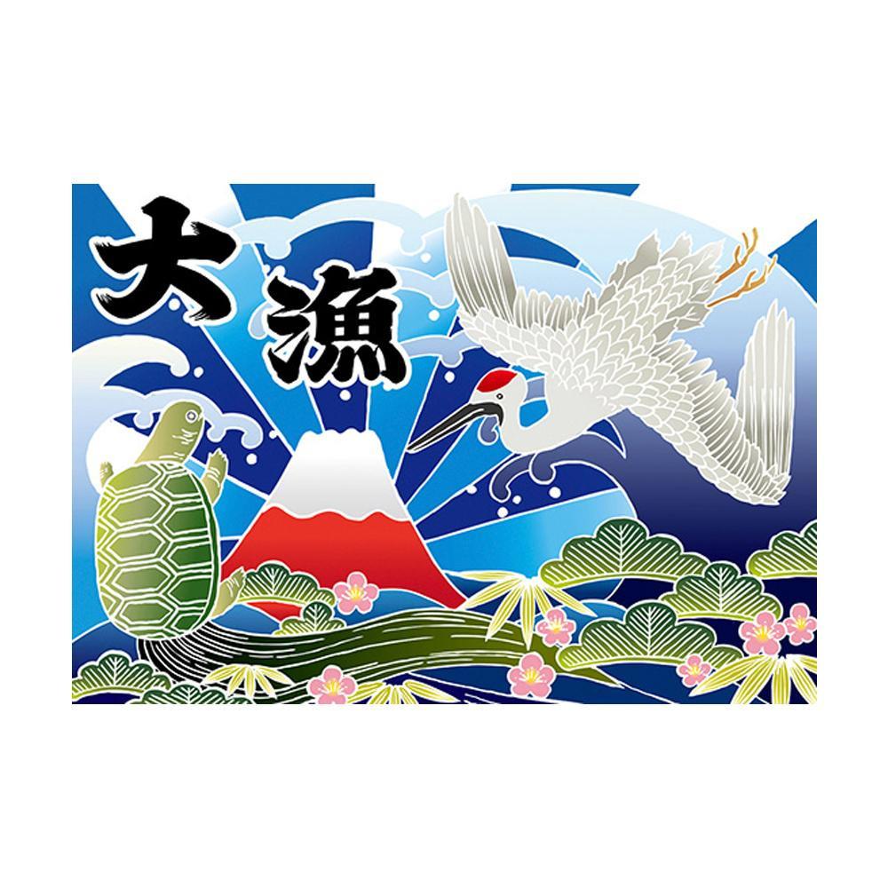 E大漁旗 19962 大漁 富士 鶴 亀 W1300 ポリエステルハンプ 【代引不可】【北海道・沖縄・離島配送不可】