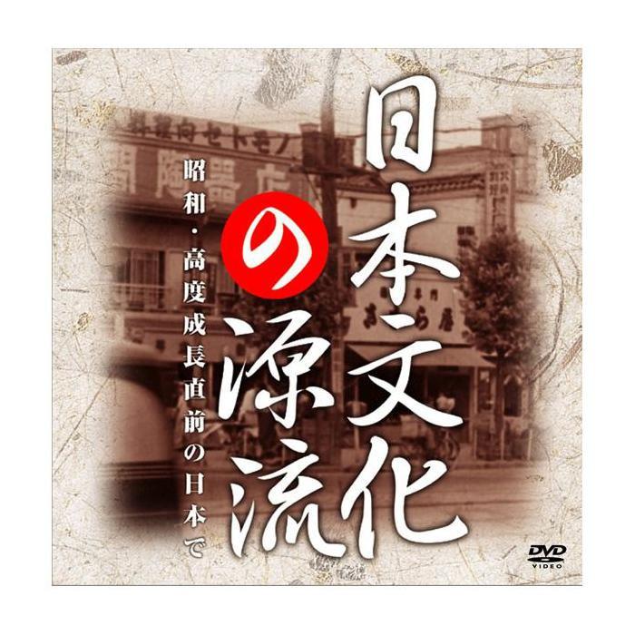DVD 日本文化の源流 DVD-BOX IVCF-5465【代引不可】【北海道・沖縄・離島配送不可】