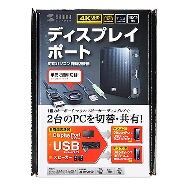 サンワサプライ DisplayPort対応手元スイッチ付きパソコン自動切替器(2:1) SW-KVM2WDPU【代引不可】【北海道・沖縄・離島配送不可】