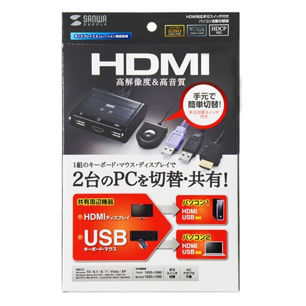 サンワサプライ HDMI対応手元スイッチ付きパソコン自動切替器(2:1) SW-KVM2WHU【代引不可】【北海道・沖縄・離島配送不可】