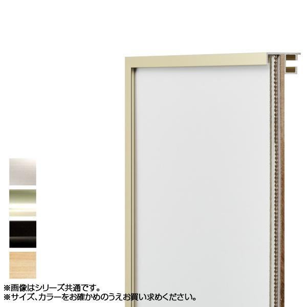 アルナ アルミフレーム デッサン額 T25 横長900×450 ナチュラル・11418【代引不可】