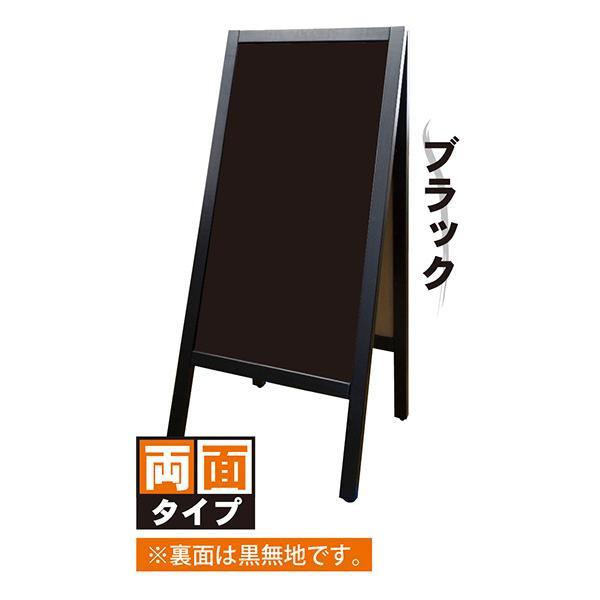 【送料無料】Pボード リムーバブルA型マジカルボード 22688 ブラック 両面【代引不可】