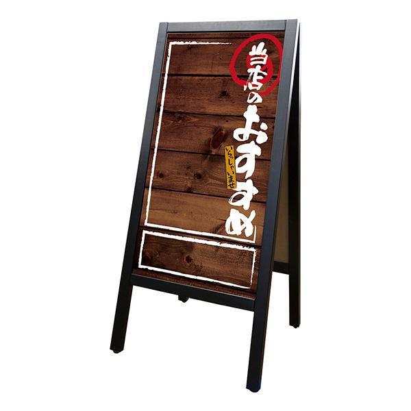 【送料無料】Pボード リムーバブルA型マジカルボード 25652 濃い木目当店おすすめ/黒無地【代引不可】