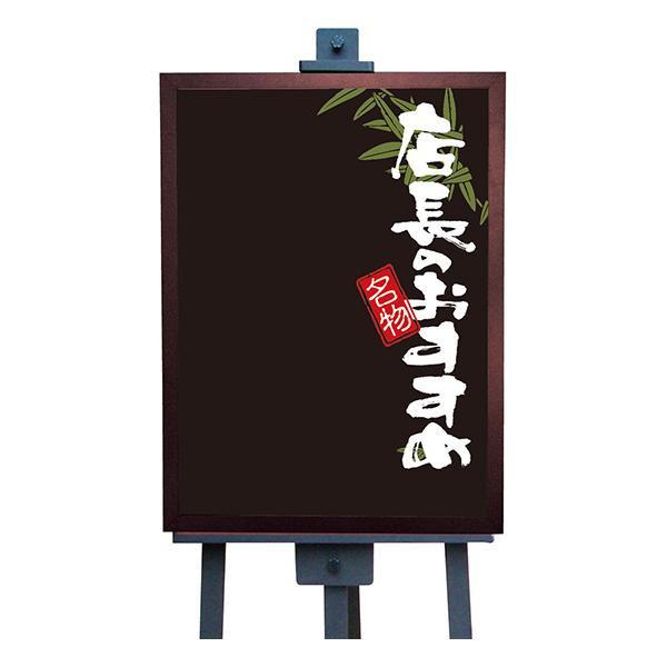 Pボード マジカルボード 6119 店長のおすすめ 黒 Lサイズ【代引不可】