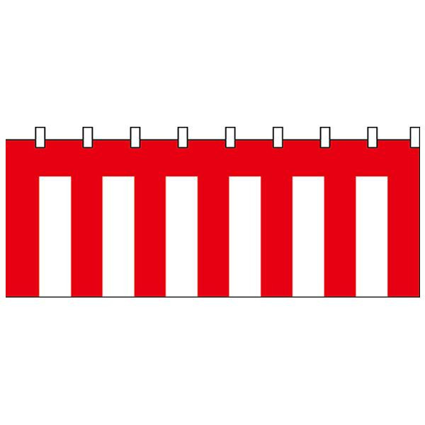 N紅白幕(綿) 1952 3間 H900mm【代引不可】
