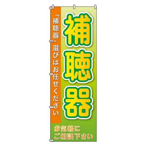 のぼり-35 880136【代引不可】