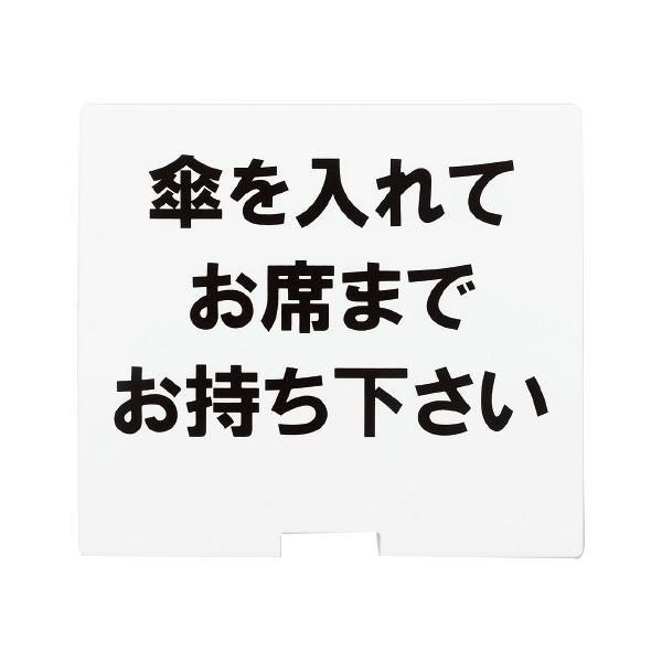 KASA(傘)スタンド2用サインプレート 白(黒文字)【代引不可】