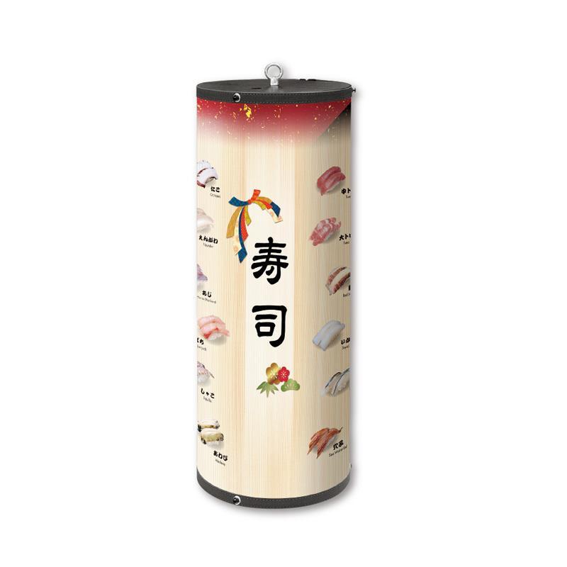 【送料無料】LED提灯 丸型 中 寿司 SLD-1-A-1【代引不可】