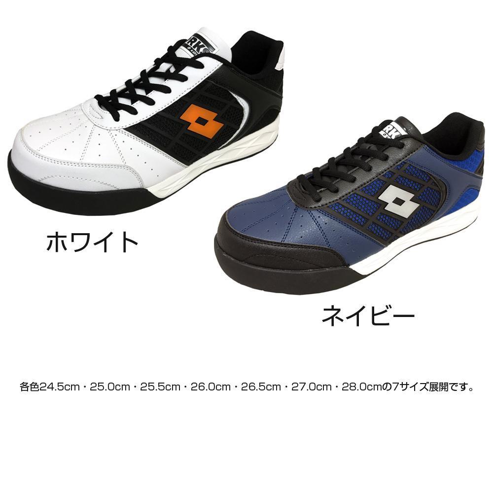 オカモト化成品 LOTTO(ロット) WORKS 安全靴 LW-S7002 ホワイト・25.0cm【代引不可】