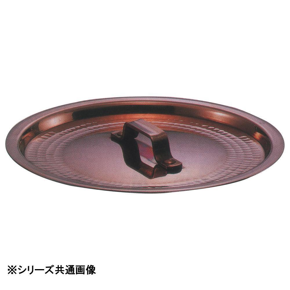 上品 銅製の鍋蓋です 中村銅器製作所 銅製 鍋蓋 21cm 宅配便送料無料 離島配送不可 北海道 代引不可 沖縄