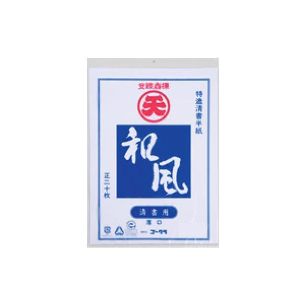 和風 20枚ポリ入×50袋 MHW-20【】【北海道・沖縄・離島配送不可】:フジックス