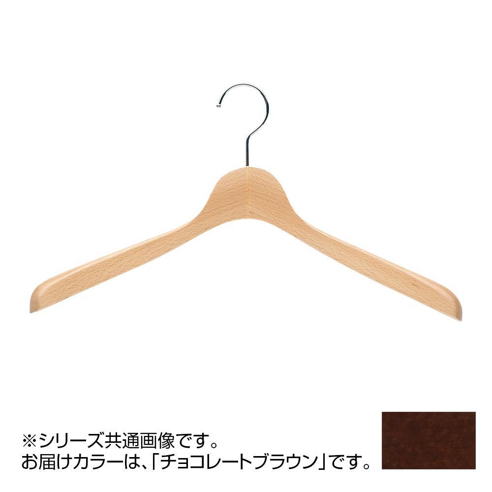 日本製 木製ハンガーメンズ用 チョコレートブラウン 5本セット T-4120 肩幅42cm×肩厚4cm【代引不可】【北海道・沖縄・離島配送不可】