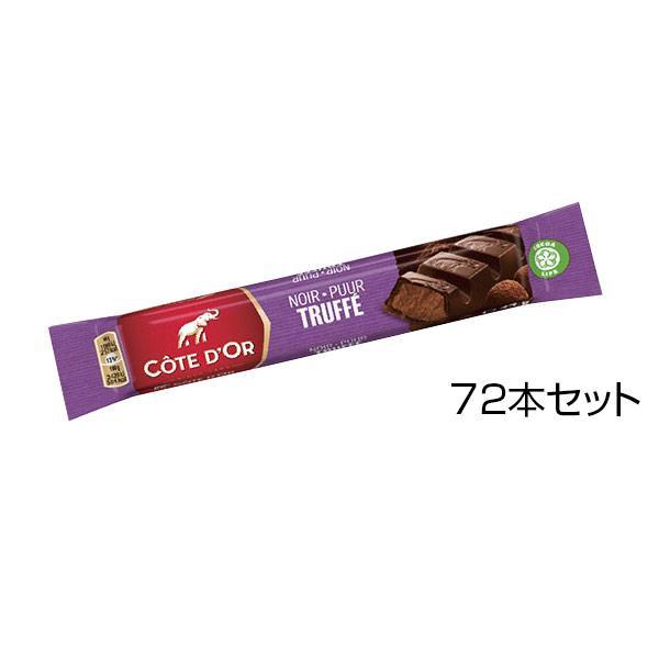 コートドール チョコレート バー・トリュフ 44g×72本セット【代引不可】【北海道・沖縄・離島配送不可】