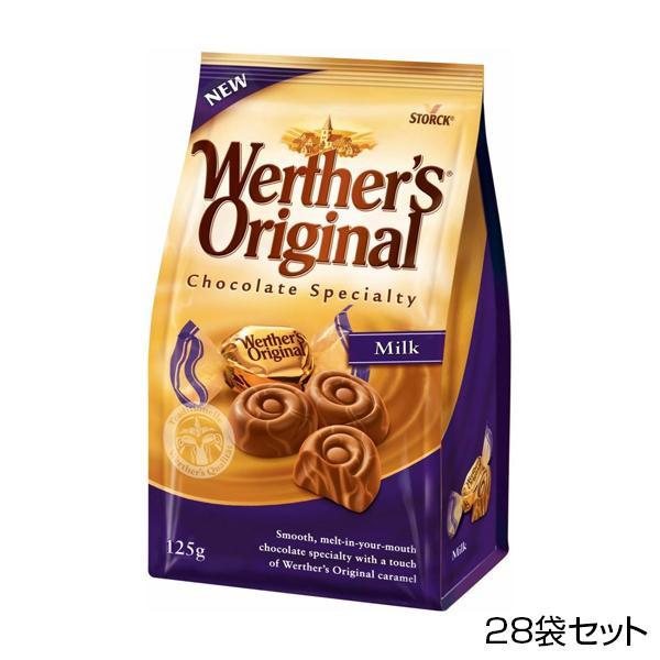 ストーク ヴェルタースオリジナル キャラメルチョコレート マーブルミルク 125g×28袋セット【代引不可】【北海道・沖縄・離島配送不可】