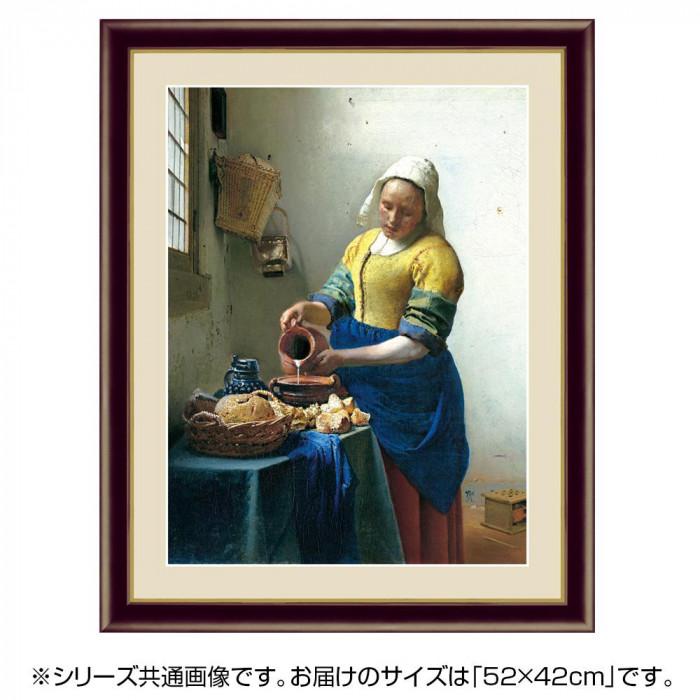 アート額絵 ヨハネス・フェルメール 「牛乳を注ぐ女」 G4-BM002 52×42cm【代引不可】【北海道・沖縄・離島配送不可】