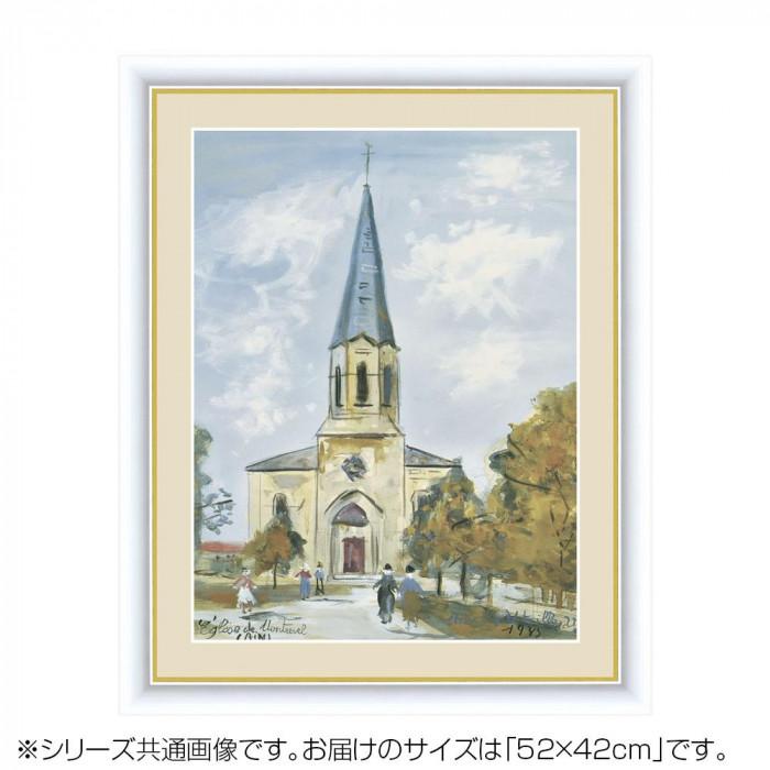 アート額絵 モーリス・ユトリロ 「モンルヴェルの教会」 G4-BM081 52×42cm【代引不可】【北海道・沖縄・離島配送不可】