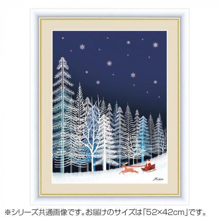アート額絵 田口 みちる(たぐち みちる) 「雪の結晶」 G4-CL005 52×42cm【代引不可】【北海道・沖縄・離島配送不可】