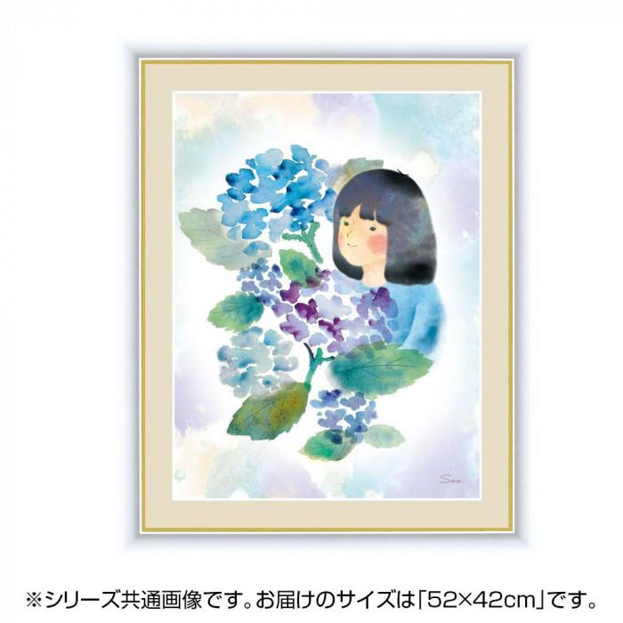 アート額絵 榎本 早織(えのもと さおり) 「紫陽花と少女」 G4-CH002 52×42cm【代引不可】【北海道・沖縄・離島配送不可】