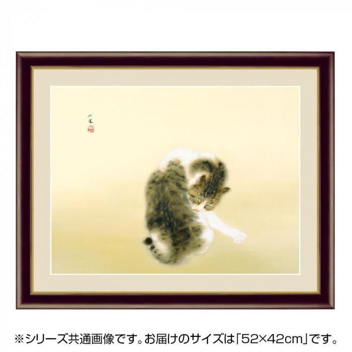 アート額絵 竹内栖鳳 「班猫」 G4-BN041 52×42cm【代引不可】【北海道・沖縄・離島配送不可】