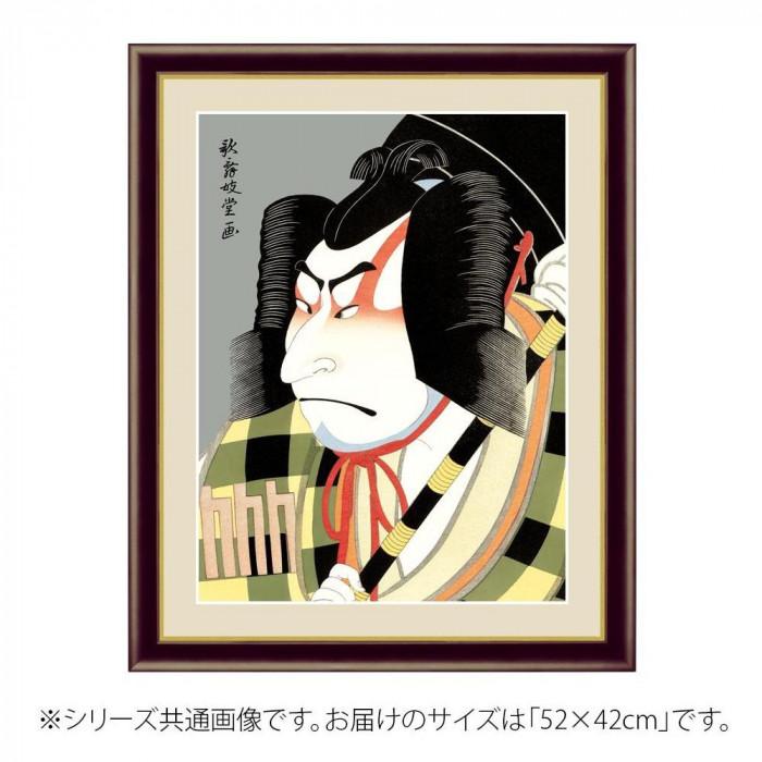 アート額絵 歌舞妓堂 艶鏡 「松王丸」 G4-BU043 52×42cm【代引不可】【北海道・沖縄・離島配送不可】