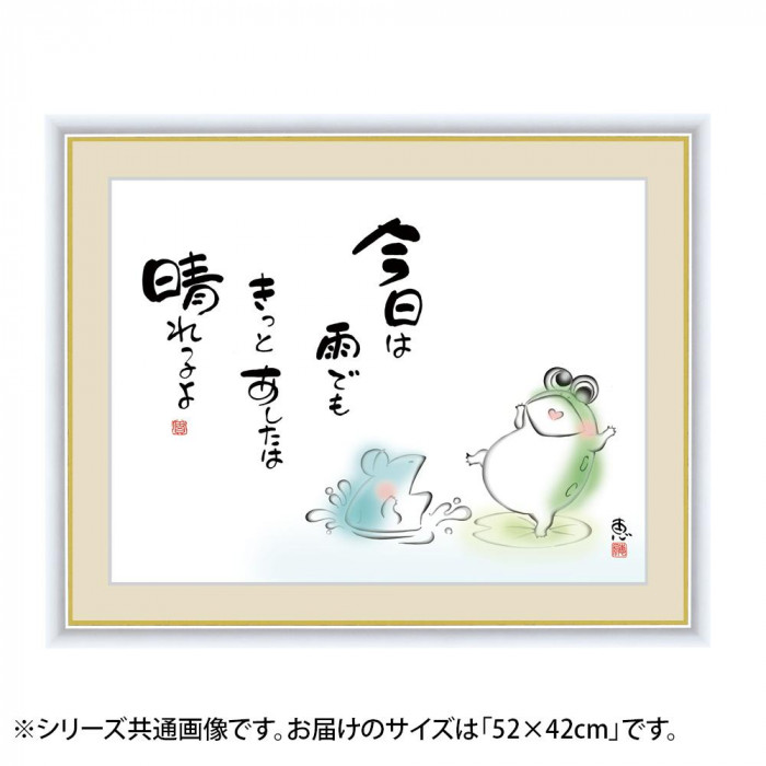 アート額絵 佐藤恵風 「今日は雨でも きっとあしたは晴れるよ」 G4-AC040 52×42cm【代引不可】【北海道・沖縄・離島配送不可】