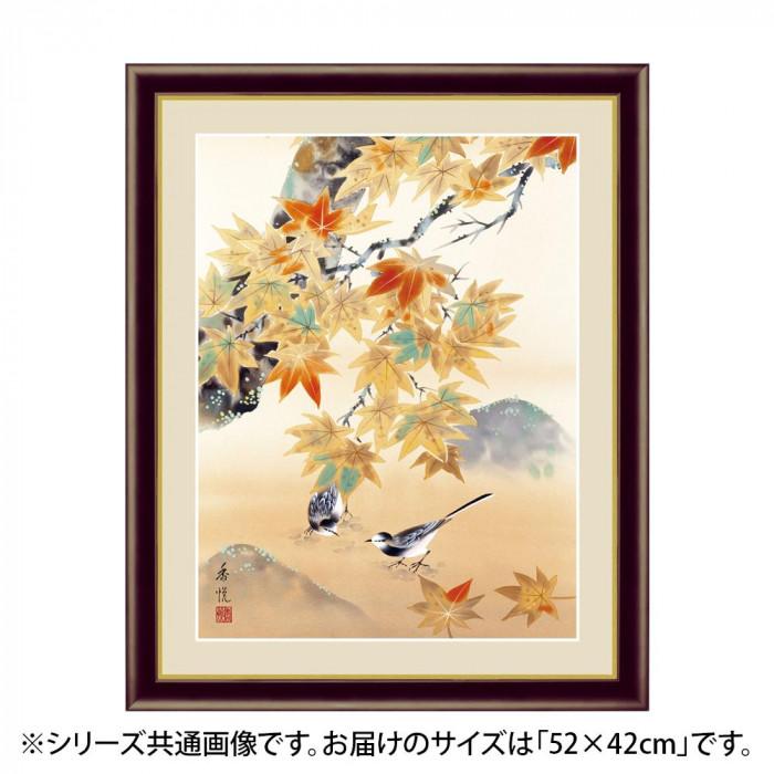 アート額絵 西尾香悦 「紅葉」 G4-BK082 52×42cm【代引不可】【北海道・沖縄・離島配送不可】