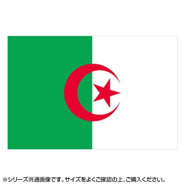 N国旗 アルジェリア No.2 W1350×H900mm 22828【代引不可】【北海道・沖縄・離島配送不可】