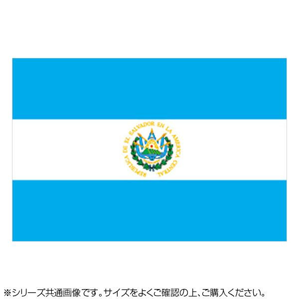 N国旗 エルサルバドル No.2 W1350×H900mm 22924【代引不可】【北海道・沖縄・離島配送不可】