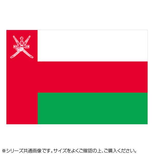 N国旗 オマーン No.2 W1350×H900mm 22928【代引不可】【北海道・沖縄・離島配送不可】