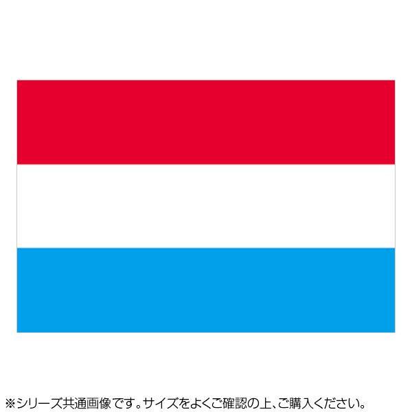 N国旗 オランダ No.2 W1350×H900mm 22932【代引不可】【北海道・沖縄・離島配送不可】