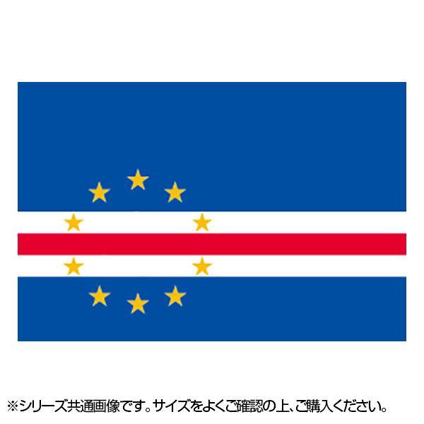 N国旗 カーボベルデ No.1 W1050×H700mm 22963【代引不可】【北海道・沖縄・離島配送不可】