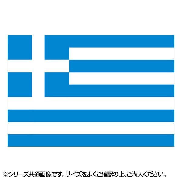 N国旗 ギリシャ No.2 W1350×H900mm 23008【代引不可】【北海道・沖縄・離島配送不可】