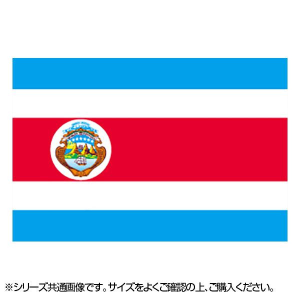 N国旗 コスタリカ No.1 W1050×H700mm 23031【代引不可】【北海道・沖縄・離島配送不可】