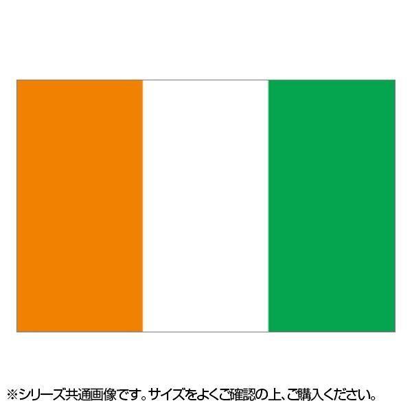 N国旗 コートジボアール No.2 W1350×H900mm 23056【代引不可】【北海道・沖縄・離島配送不可】