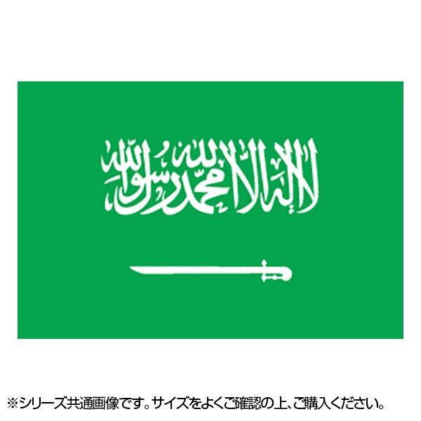 N国旗 サウジアラビア No.1 W1050×H700mm 23059【代引不可】【北海道・沖縄・離島配送不可】