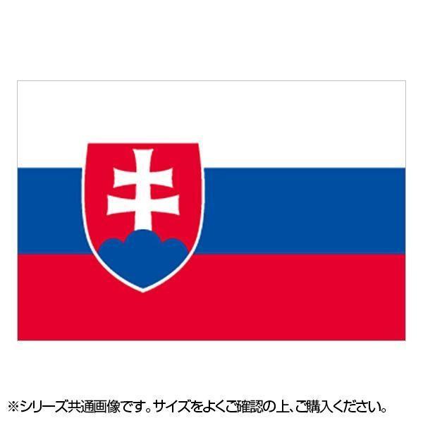 N国旗 スロバキア No.1 W1050×H700mm 23131【代引不可】【北海道・沖縄・離島配送不可】